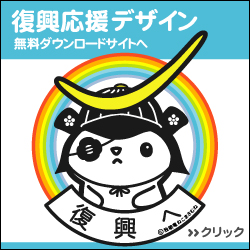 東日本大震災復興応援デザインダウンロード