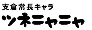 支倉常長キャラクター「ツネニャニャ」