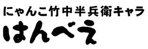 竹中半兵衛キャラクター「はんべえ」