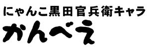 黒田官兵衛キャラクター「かんべい」