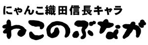 織田信長キャラクター「ねこのぶなが」