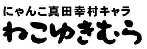 真田幸村キャラクター「ねこゆきむら」