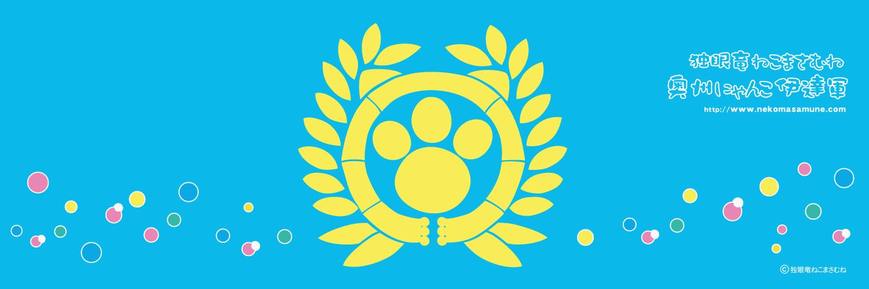 奥州にゃんこ伊達軍「笹ににゃんこ」家紋ツイッターヘッダー無料ダウンロード