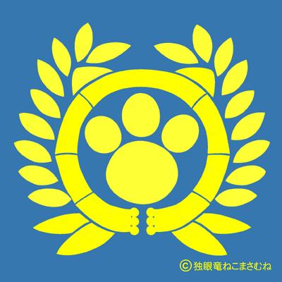 「笹ににゃんこ紋」ツイッターアイコン