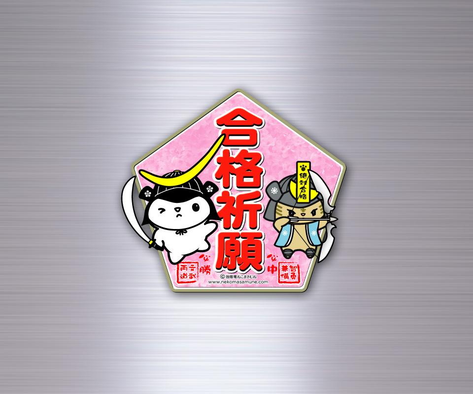 「合格祈願」絵馬無料ダウンロード