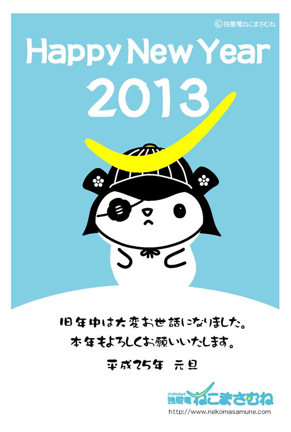 2013年 ねこまさむね年賀状