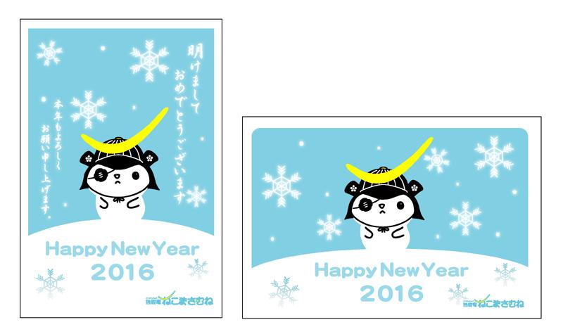 ねこまさむね年賀状デザインの無料ダウンロード