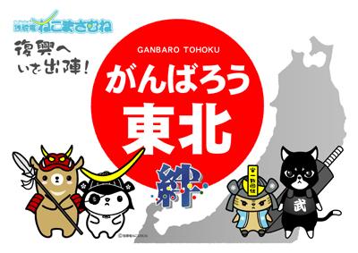 復興へいざ出陣!「がんばろう東北」ポスター無料ダウンロード