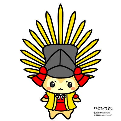 にゃんこ豊臣秀吉キャラクター「ねこひでよし」