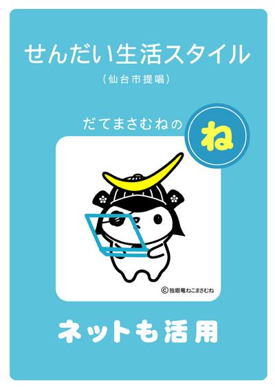 新型コロナウイルス感染予防対策ポスター「せんだい生活スタイル」無料ダウンロード