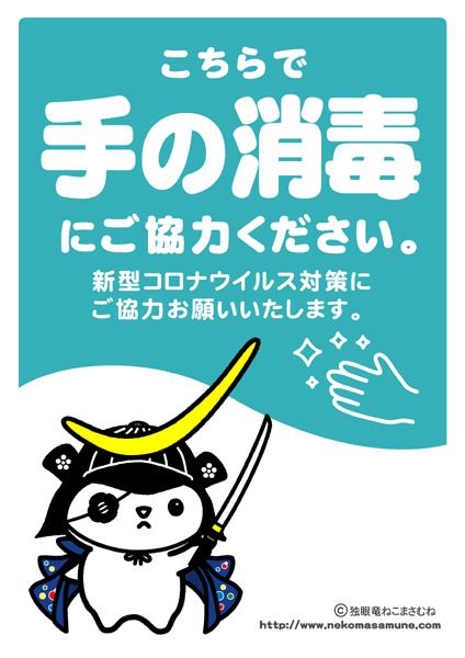 新型コロナウイルス感染予防対策「手の消毒」ポスター無料ダウンロード