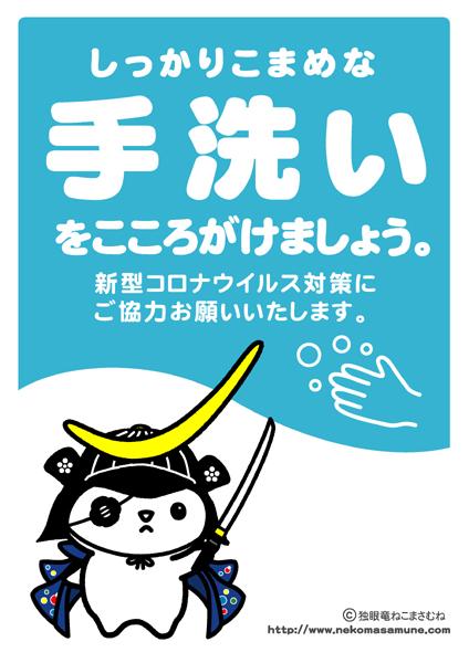 新型コロナウイルス感染予防対策「手洗い」ポスター無料ダウンロード