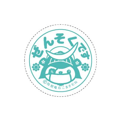 新型コロナウイルス対策「ぜんそく」缶バッジデザイン無料ダウンロード
