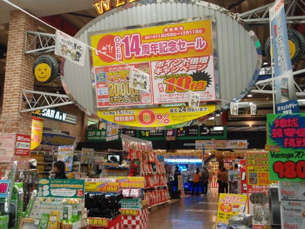 スーパーオートバックスTOKYO BAY 東雲「いざっ!復興へ OPEN14周年記念セール」復興支援イベント