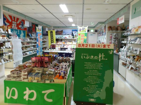 東急ハンズ名古屋店さん復興支援企画「みちのく いぶきの杜」