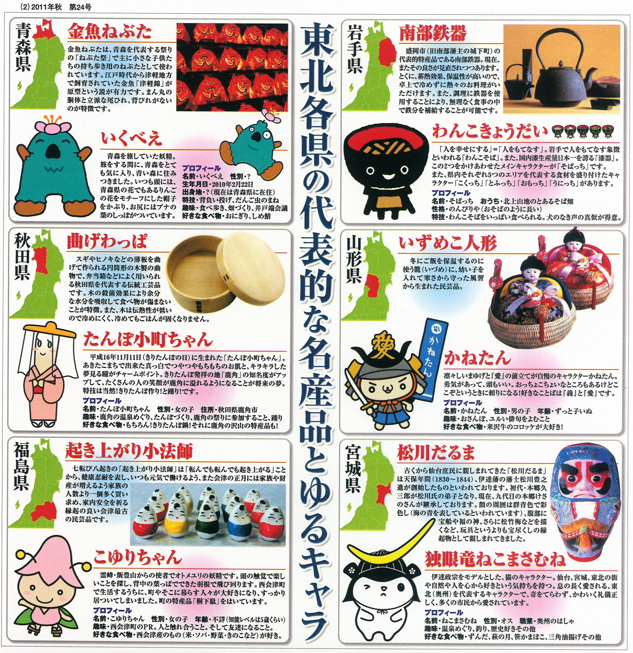 JAF発行「jafclub 秋号」