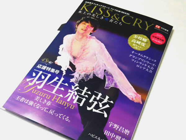 KISS & CRY 世界選手権2019 全力応援号