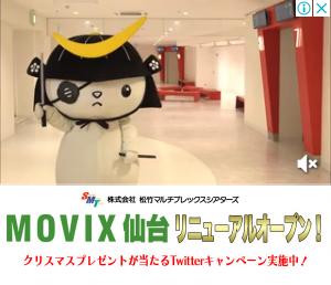 MOVIX仙台リニューアルオープンCM