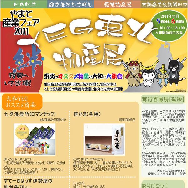 やまと産業フェア2011「YEG東北物産展」サイト