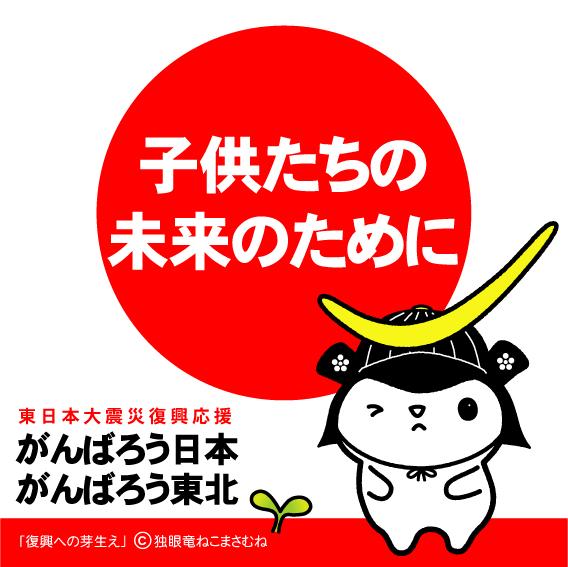 子供たちの未来のために「がんばろう日本、がんばろう東北」ねこまさむねロゴ