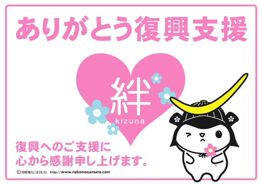 東日本大震災支援「絆・ありがとう復興支援」ポスター