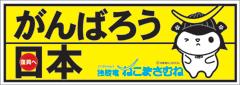 復興支援「がんばろう日本」ねこまさむねロゴバナー画像