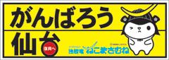 復興支援「がんばろう仙台」ねこまさむねロゴバナー画像