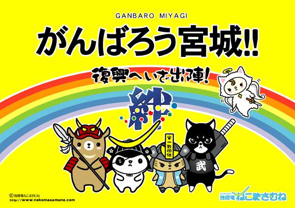 「がんばろう宮城!!」ポスター