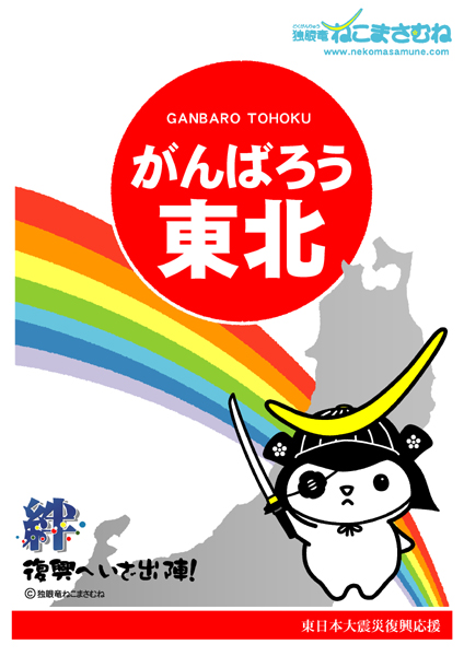 復興へいざ出陣!!「がんばろう東北!!」ポスター無料ダウンロード