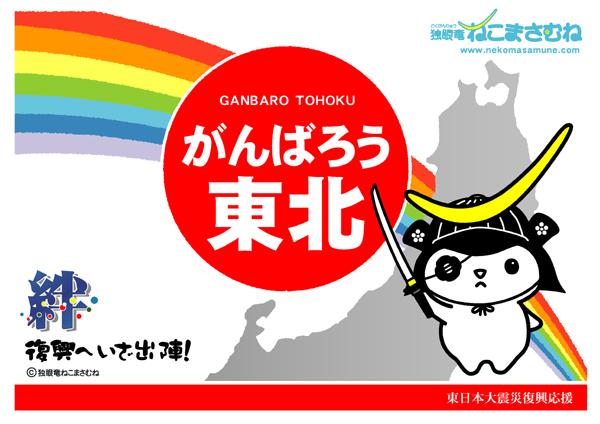 復興へいざ出陣!!「がんばろう日本!!」ポスター無料ダウンロード