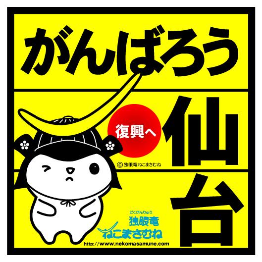 復興支援「がんばろう仙台」ねこまさむねロゴ画像