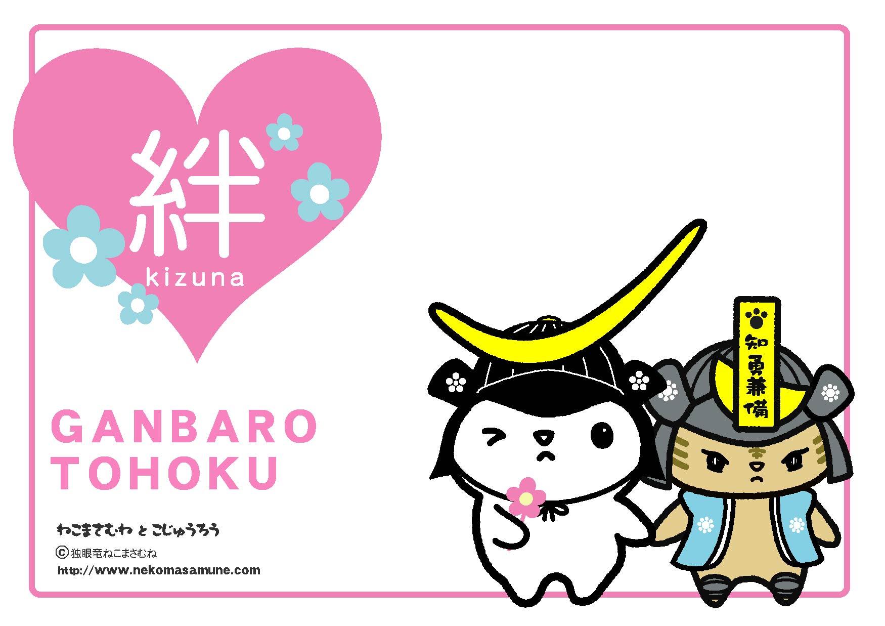 東日本大震災支援GANBARO TOHOKU「絆」ロゴ復興支援ポスター