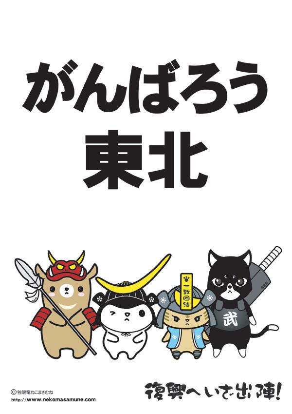 復興支援「復興へ・がんばろう東北」ロゴポスター画像