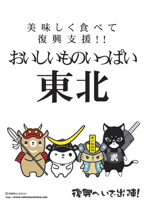 東日本大震災支援「美味しく食べて復興支援おいしいものいっぱい東北」復興支援ポップ