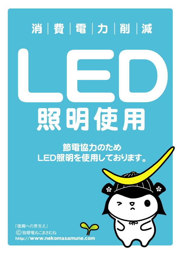 節電協力「LED照明使用」ねこまさむねロゴ節電ポスター