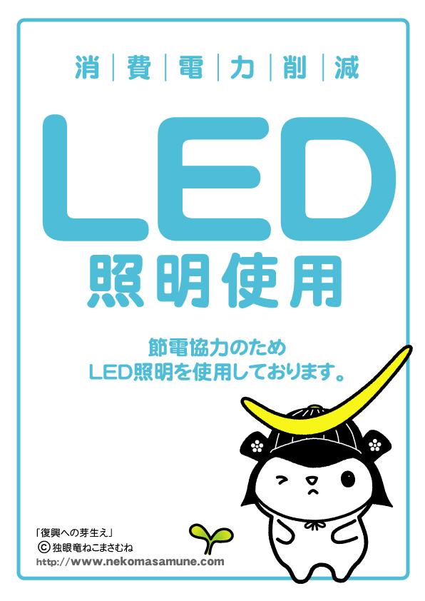 節電協力「LED照明使用」ねこまさむねロゴ節電ポスター2