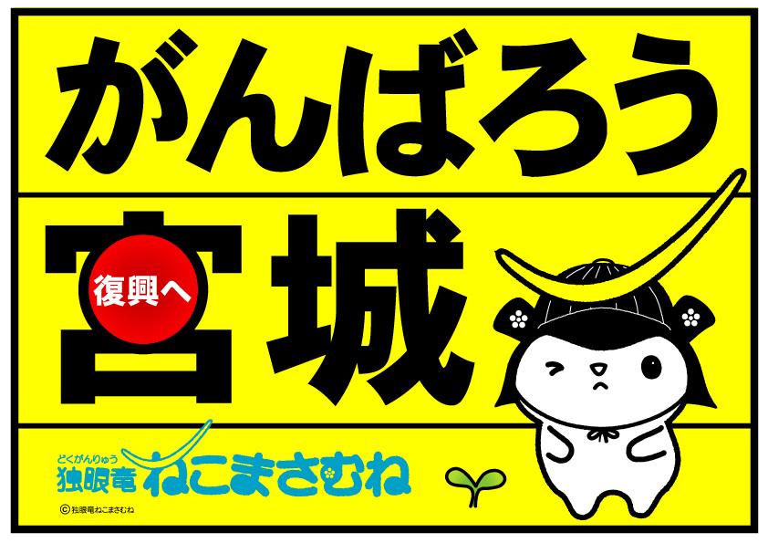 復興支援「がんばろう宮城」ロゴポスター画像