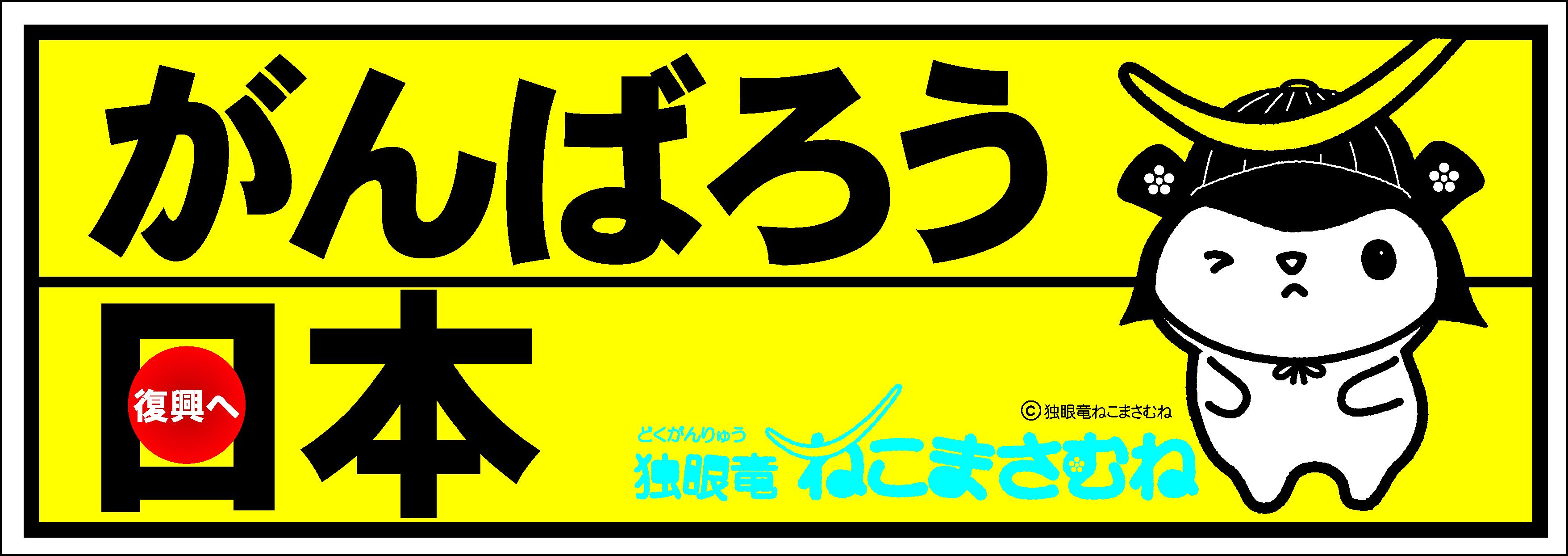 復興支援「がんばろう日本」ロゴポスター画像