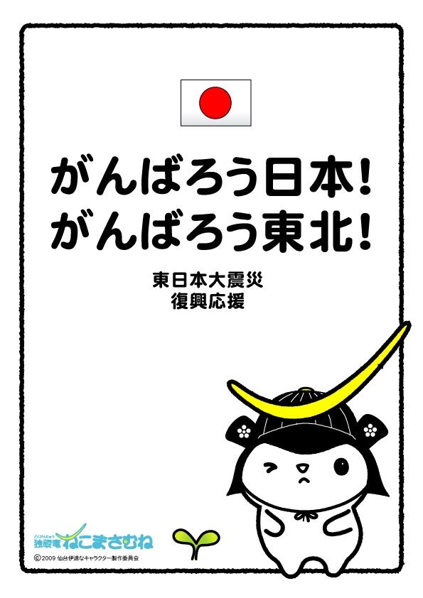 復興支援「がんばろう日本!・がんばろう東北!」ロゴポスター
