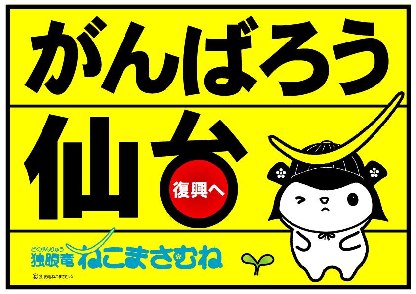 復興支援「がんばろう仙台」ロゴポスター画像