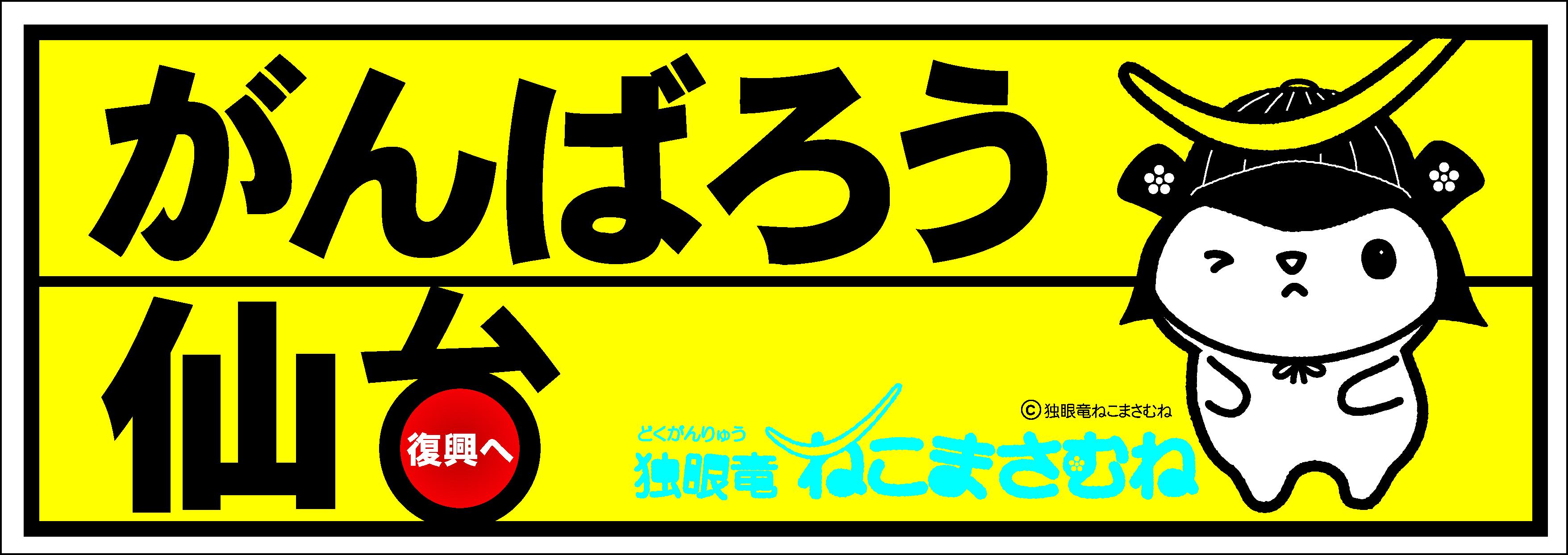 復興支援「がんばろう仙台」ねこまさむねロゴポスター画像