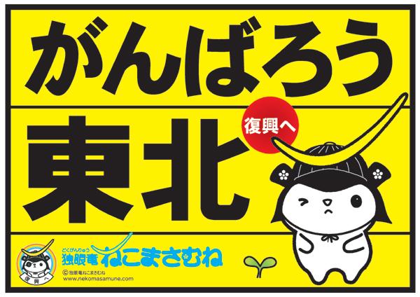 復興支援「がんばろう東北」ロゴポスター画像