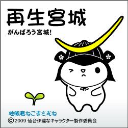 復興支援「再生宮城・がんばろう宮城!」ロゴバナー