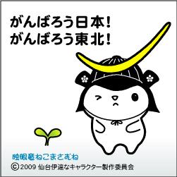 復興支援「がんばろう日本!・がんばろう東北!」ロゴバナー