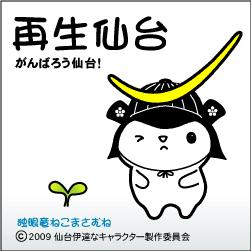 復興支援「再生仙台・がんばろう仙台!」ロゴバナー