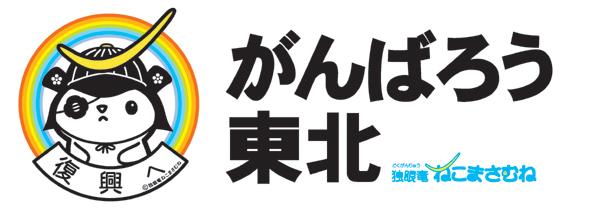 東日本大震災支援「復興へ・がんばろう東北」ロゴ復興支援ポスター