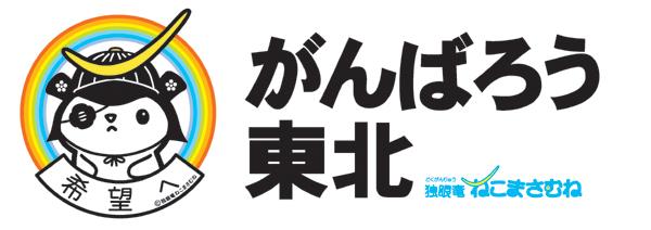 復興支援「希望へ・がんばろう東北」ロゴポスター画像