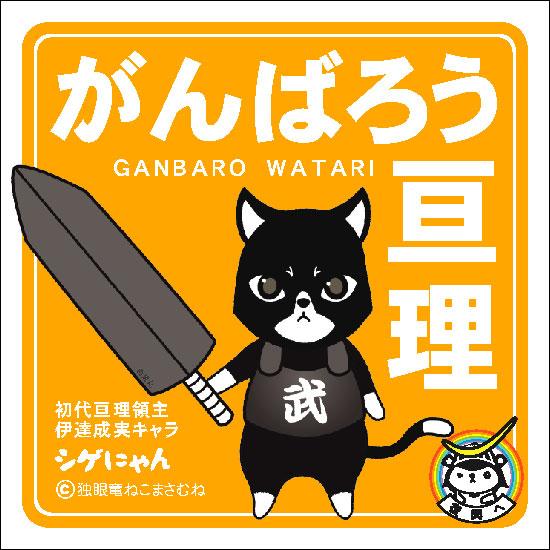 「がんばろう亘理」ロゴ東日本大震災復興支援無料ダウンロード